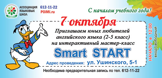smart_start_web.jpg