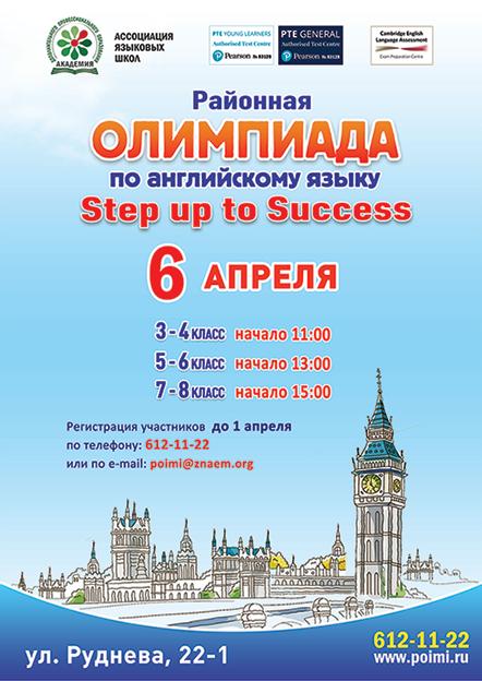 Плакат Олимпиада