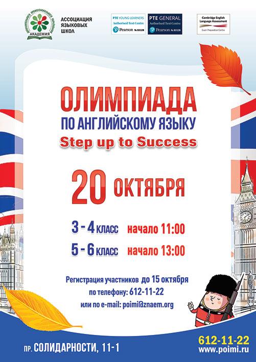 плакат-Олимпиада_ОСЕНЬ-3_WEB.jpg