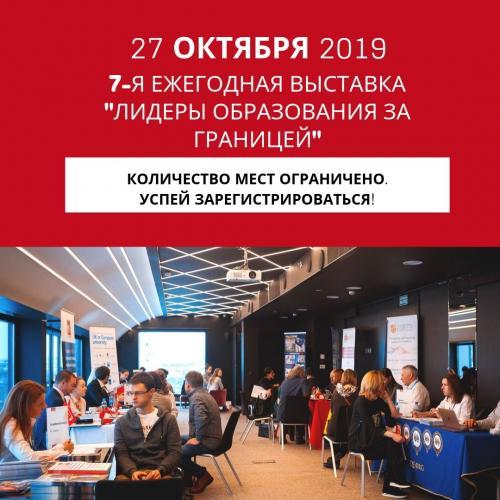 выставка AcademConsult 2_0.jpg