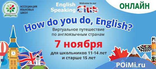 Speaking Club 537х240.jpg