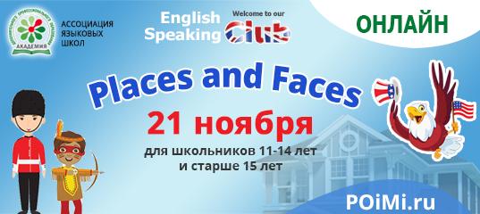 Speaking Club 537х240- 22.jpg
