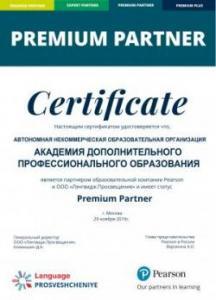 Pearson_Premium.jpg