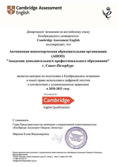 logo_cambridge_web_0.jpg