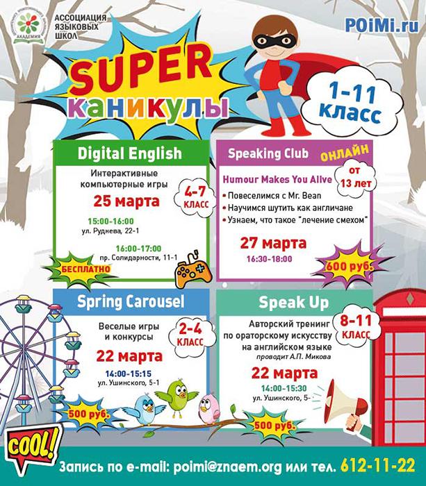 kanikuly_VK-1.jpg