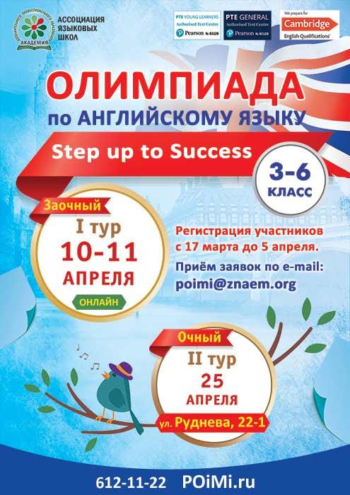 step-up-to-success_2021__web.jpg