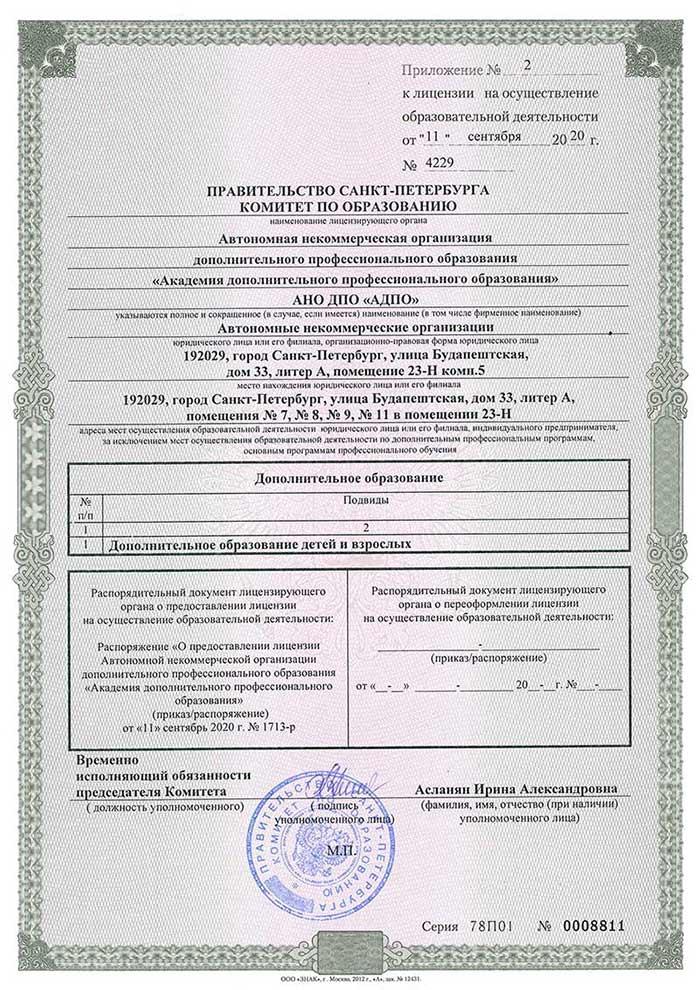 License3_solid_Rudnev599x841.jpg