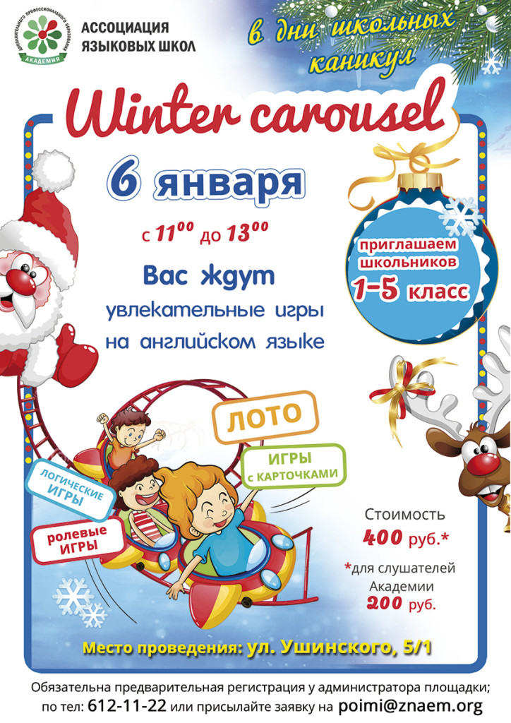 Winter-Carousel_WEB-724x1024.jpg